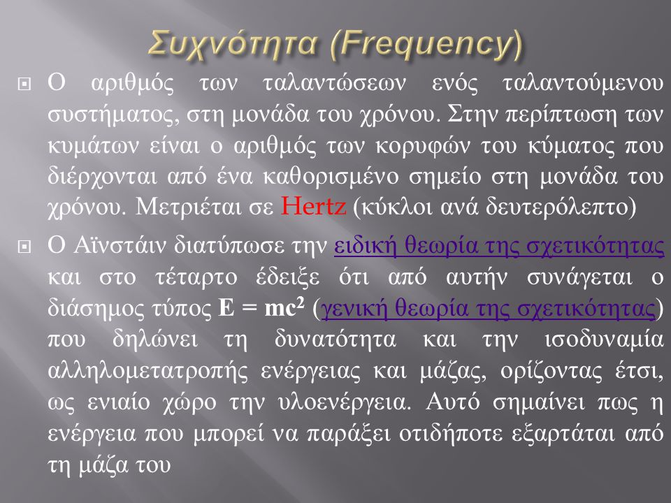 Συχνότητα (Frequency)
