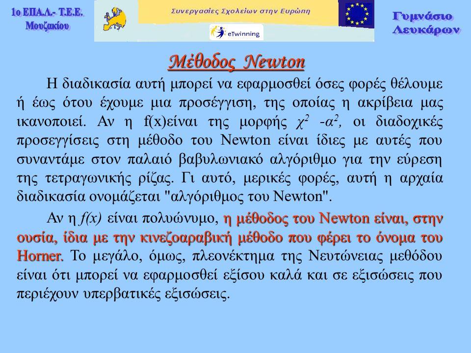 Γυμνάσιο Λευκάρων. 1o ΕΠΑ.Λ.- Τ.Ε.Ε. Μουζακίου. Μέθοδος Newton.