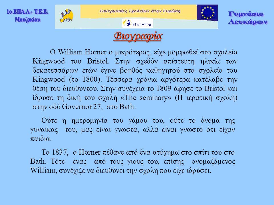 Γυμνάσιο Λευκάρων. 1o ΕΠΑ.Λ.- Τ.Ε.Ε. Μουζακίου. Βιογραφία.