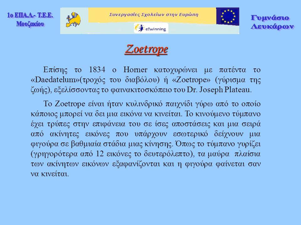 Γυμνάσιο Λευκάρων. 1o ΕΠΑ.Λ.- Τ.Ε.Ε. Μουζακίου. Zoetrope.