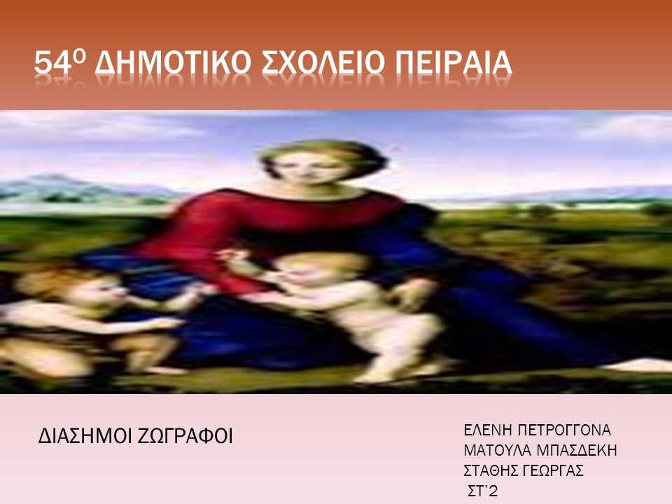 54Ο ΔΗΜΟΤΙΚΟ ΣΧΟΛΕΙΟ ΠΕΙΡΑΙΑ