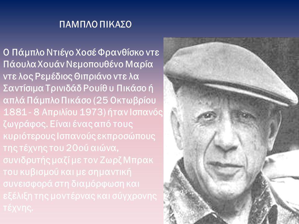 ΠΑΜΠΛΟ ΠΙΚΑΣΟ