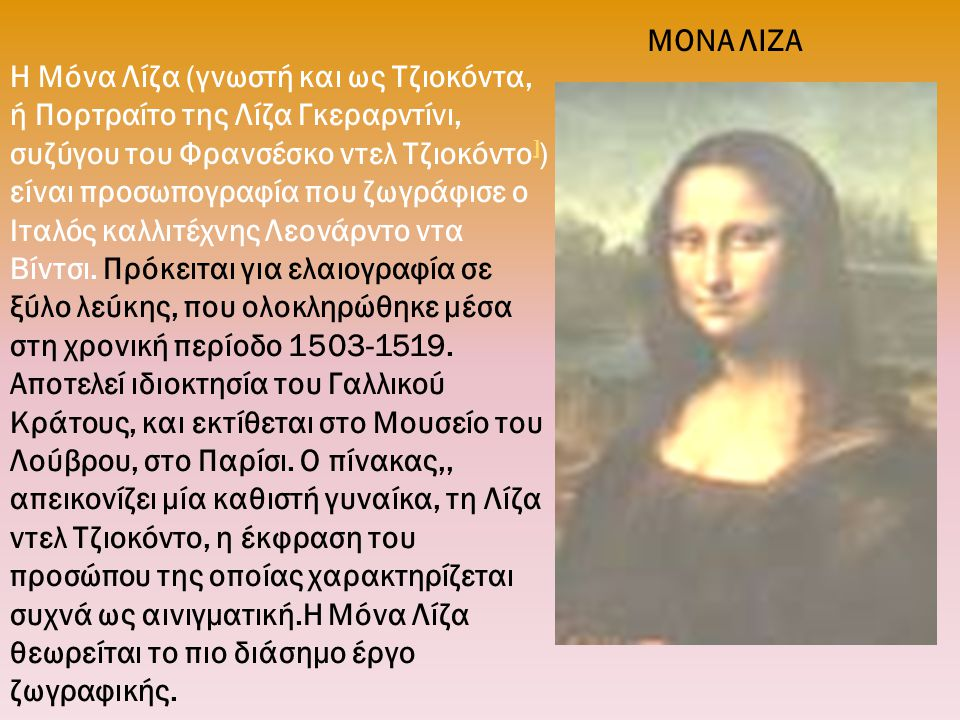 ΜΟΝΑ ΛΙΖΑ