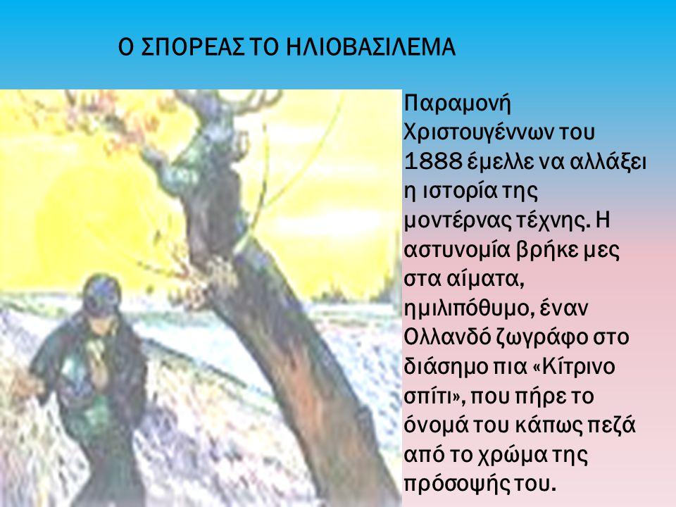 Ο ΣΠΟΡΕΑΣ ΤΟ ΗΛΙΟΒΑΣΙΛΕΜΑ