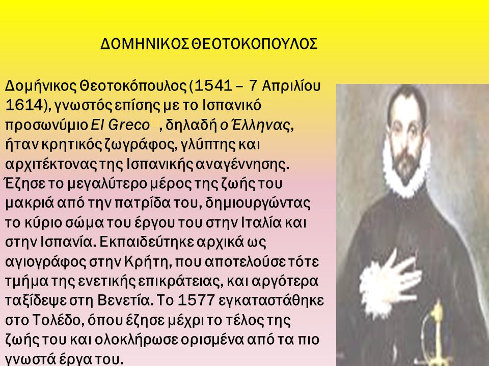 ΔΟΜΗΝΙΚΟΣ ΘΕΟΤΟΚΟΠΟΥΛΟΣ