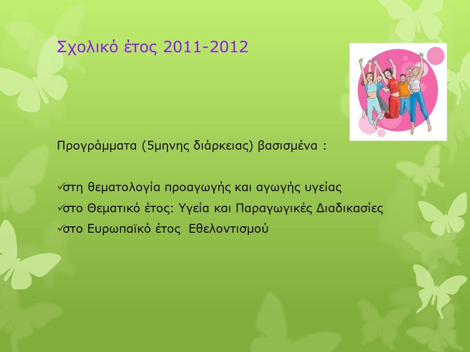 Σχολικό έτος 2011-2012 Προγράμματα (5μηνης διάρκειας) βασισμένα :