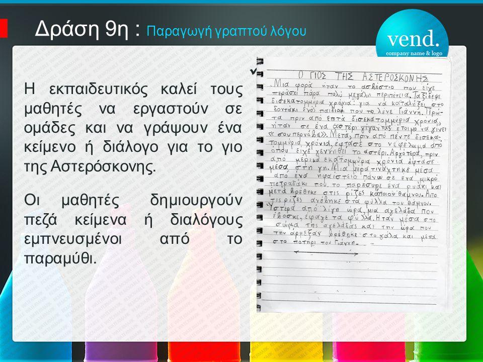 Δράση 9η : Παραγωγή γραπτού λόγου