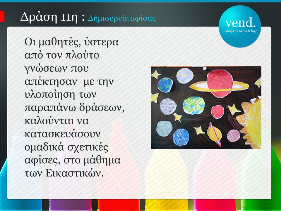 Δράση 11η : Δημιουργία αφίσας