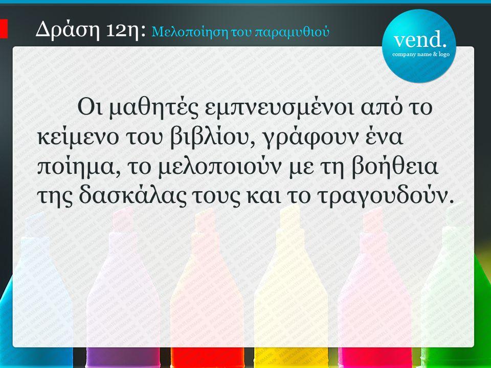 Δράση 12η: Μελοποίηση του παραμυθιού