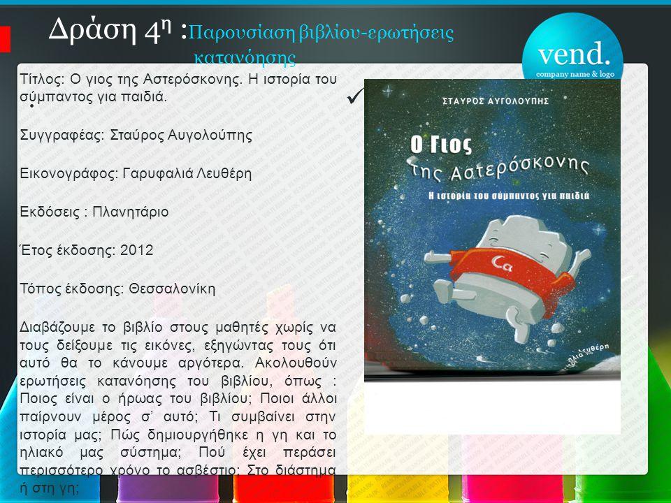 Δράση 4η :Παρουσίαση βιβλίου-ερωτήσεις κατανόησης