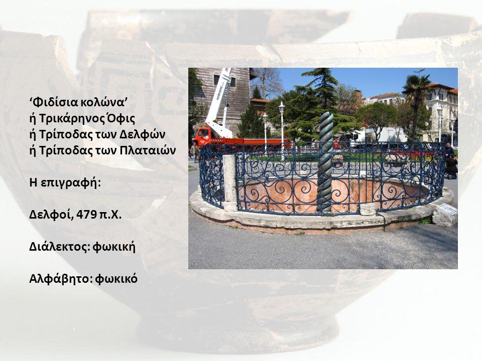 'Φιδίσια κολώνα' ή Τρικάρηνος Όφις ή Τρίποδας των Δελφών ή Τρίποδας των Πλαταιών Η επιγραφή: Δελφοί, 479 π.Χ.