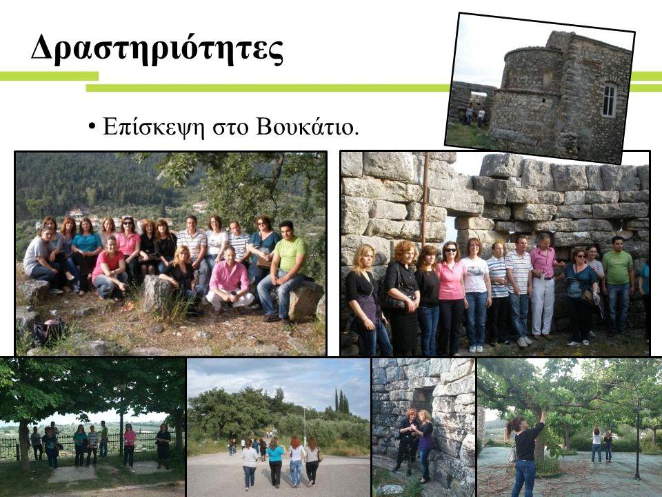 Δραστηριότητες Επίσκεψη στο Βουκάτιο.