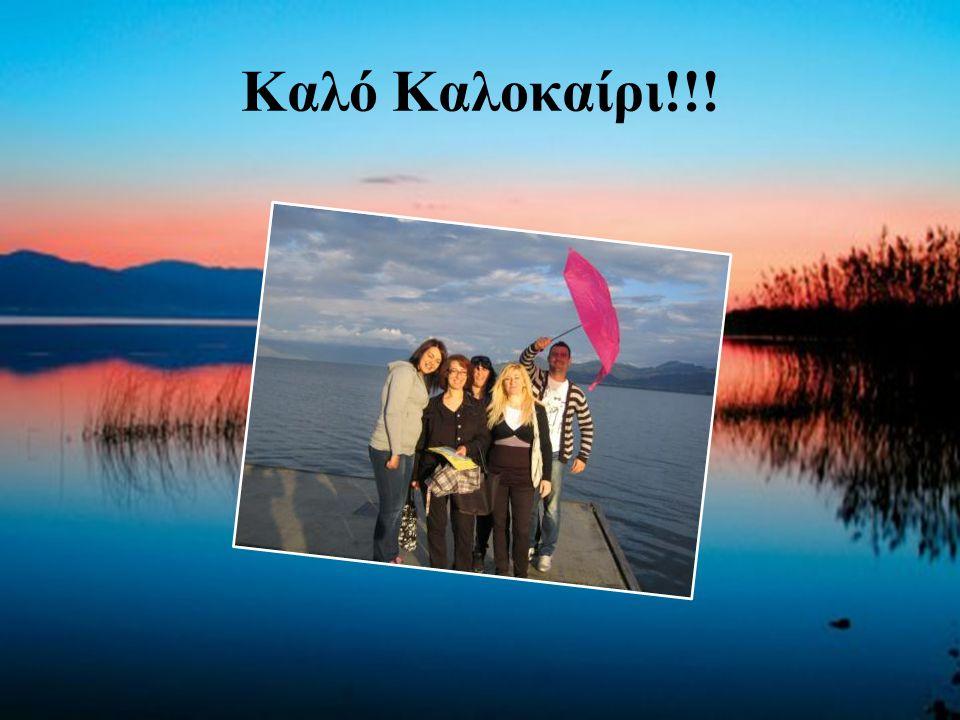 Καλό Καλοκαίρι!!!