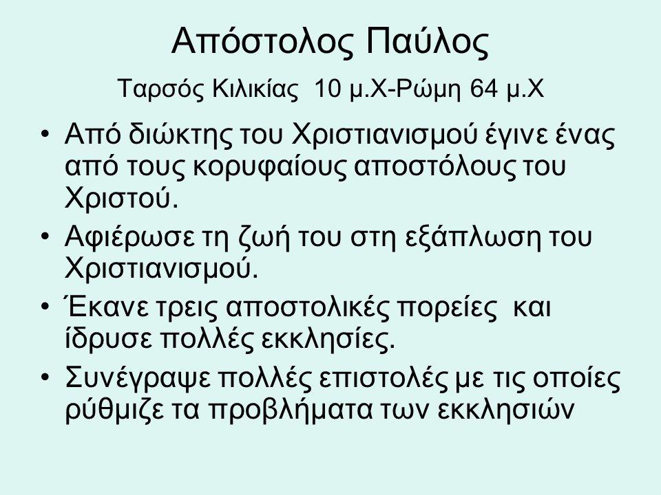 Απόστολος Παύλος Ταρσός Κιλικίας 10 μ.Χ-Ρώμη 64 μ.Χ