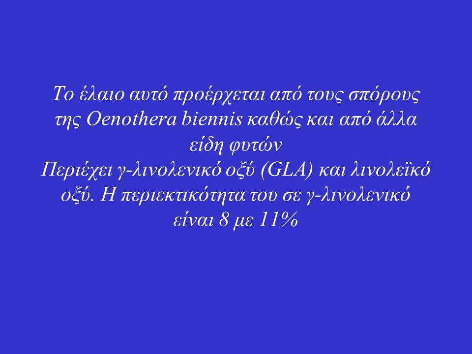 Το έλαιο αυτό προέρχεται από τους σπόρους της Oenothera biennis καθώς και από άλλα είδη φυτών Περιέχει γ-λινολενικό οξύ (GLA) και λινολεϊκό οξύ.