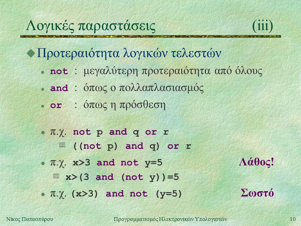 Λογικές παραστάσεις (iii)