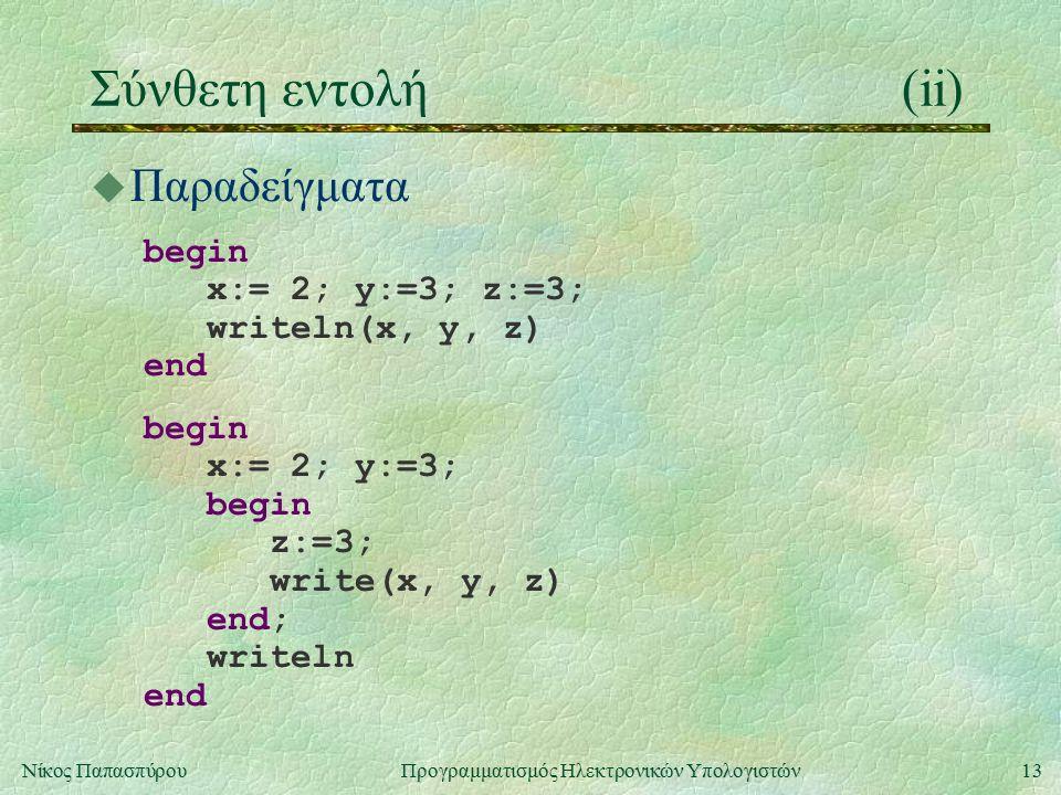 Σύνθετη εντολή (ii) Παραδείγματα begin x:= 2; y:=3; z:=3;