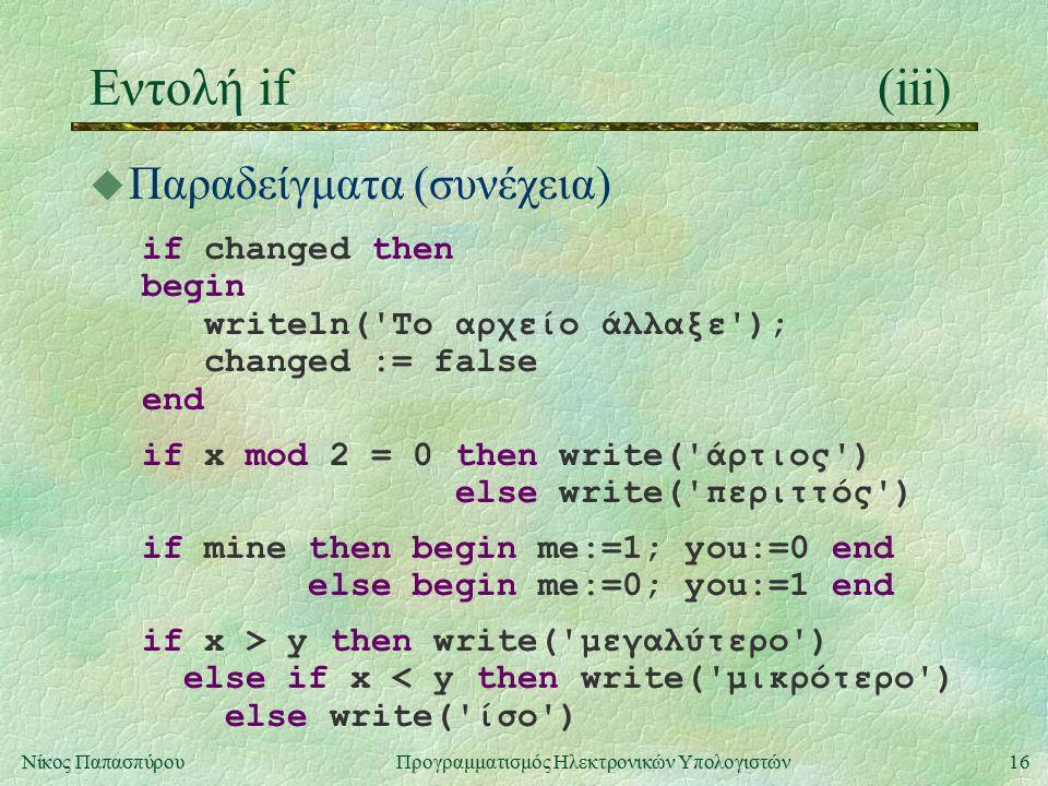 Εντολή if (iii) Παραδείγματα (συνέχεια) if changed then begin