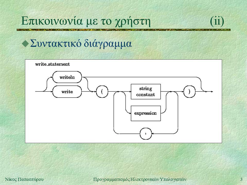 Επικοινωνία με το χρήστη (ii)