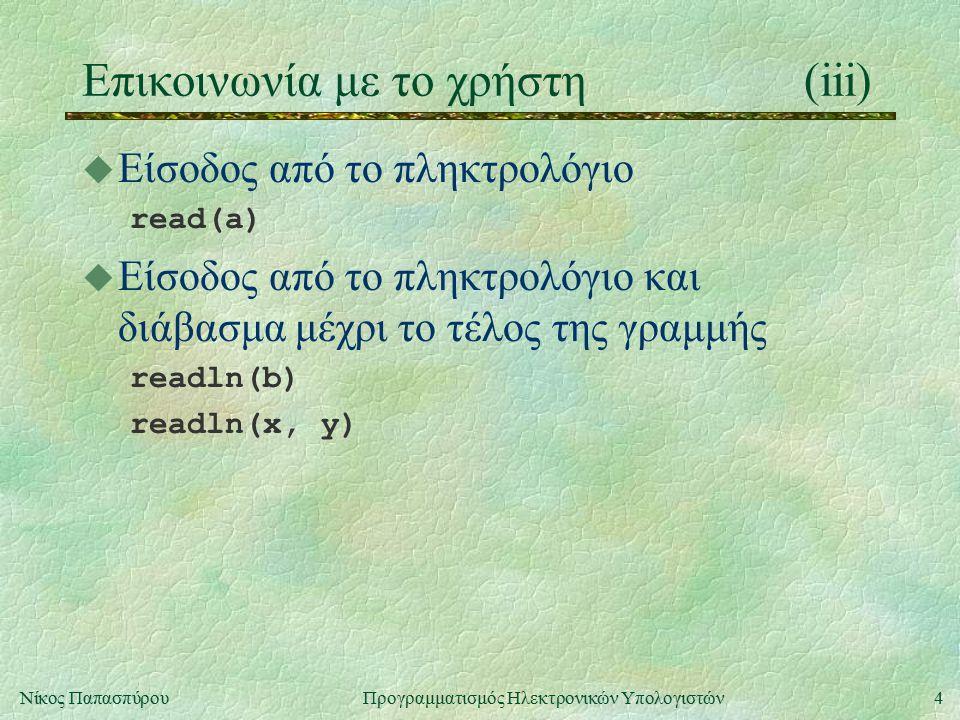 Επικοινωνία με το χρήστη (iii)