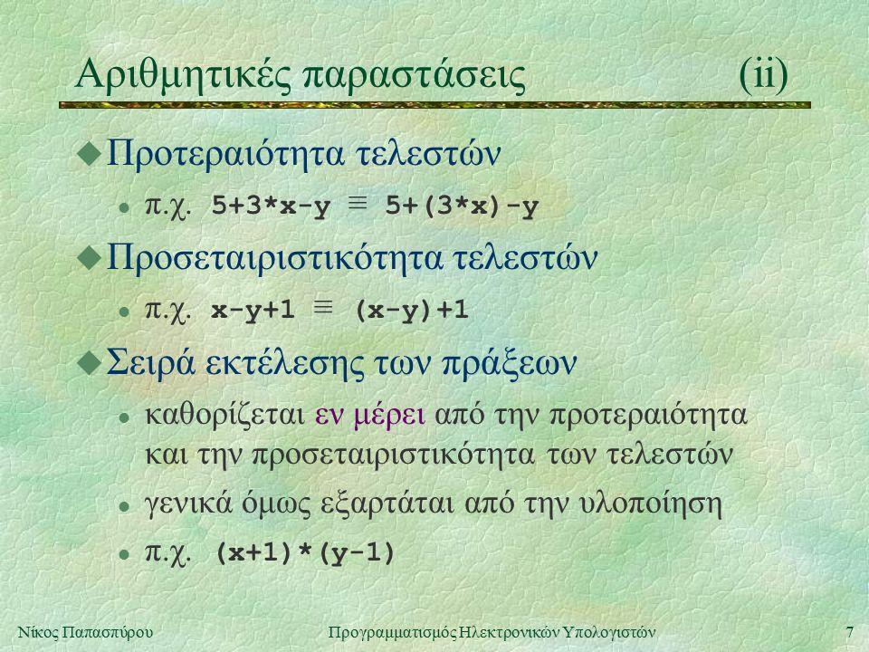 Αριθμητικές παραστάσεις (ii)