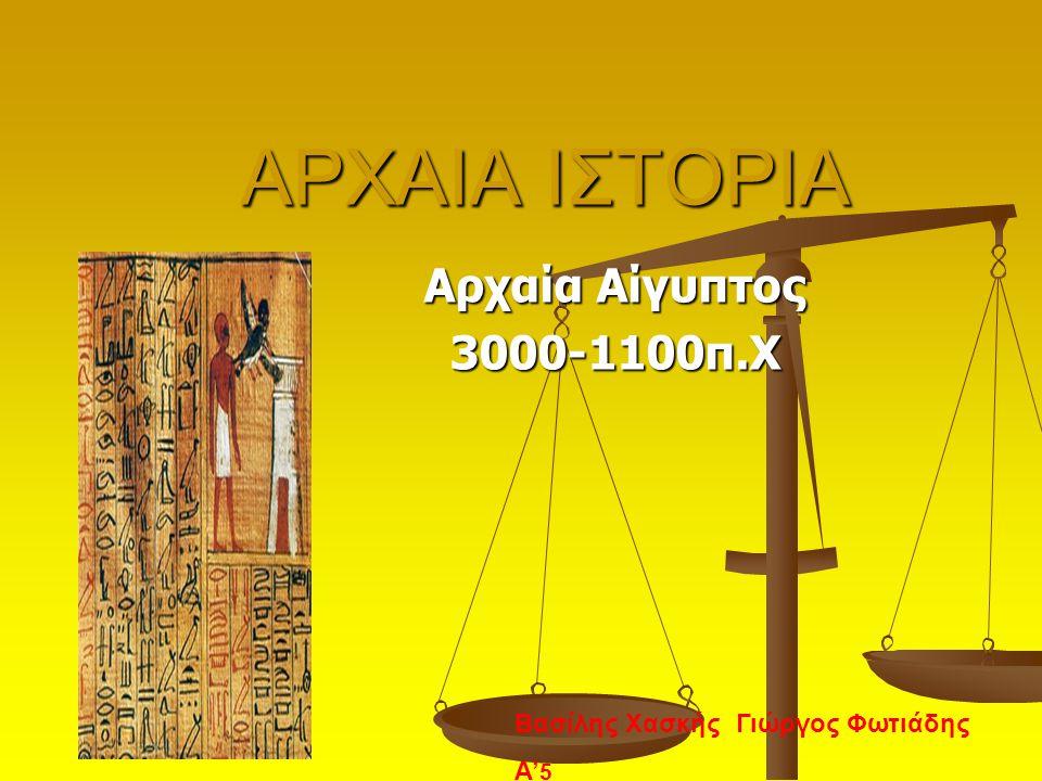 ΑΡΧΑΙΑ ΙΣΤΟΡΙΑ Αρχαία Αίγυπτος 3000-1100π.Χ