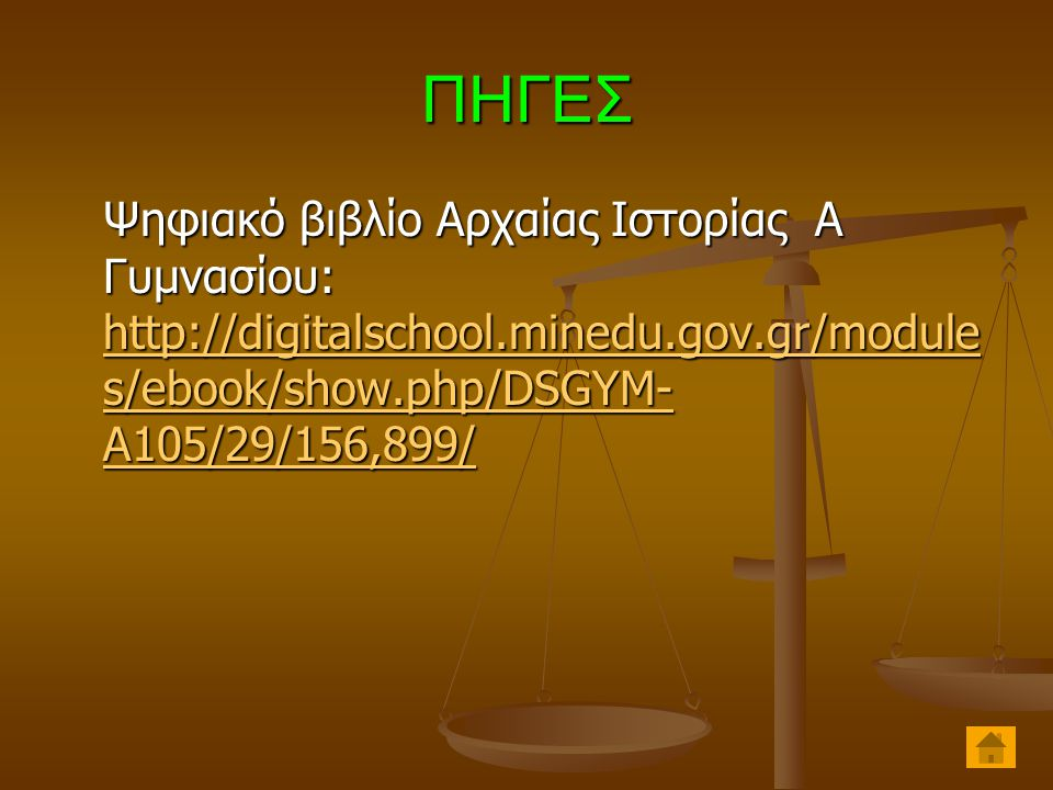ΠΗΓΕΣ Ψηφιακό βιβλίο Αρχαίας Ιστορίας Α Γυμνασίου: http://digitalschool.minedu.gov.gr/modules/ebook/show.php/DSGYM-A105/29/156,899/