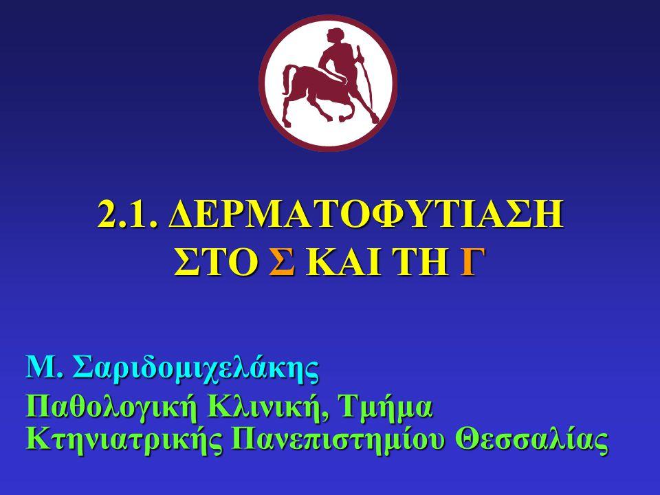 2.1. ΔΕΡΜΑΤΟΦΥΤΙΑΣΗ ΣΤΟ Σ ΚΑΙ ΤΗ Γ