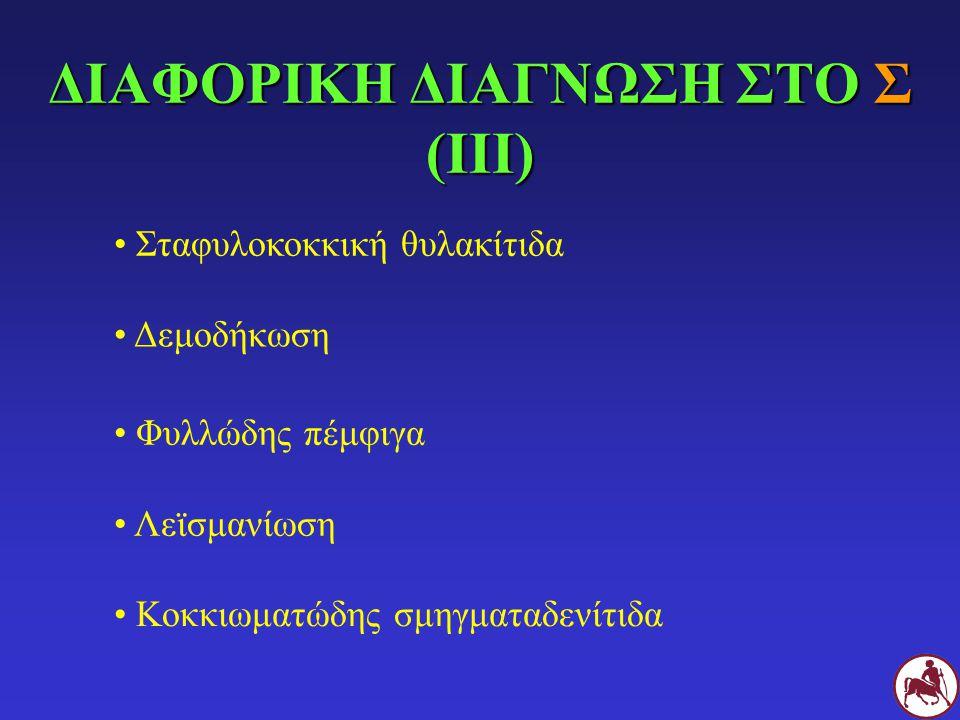 ΔΙΑΦΟΡΙΚΗ ΔΙΑΓΝΩΣΗ ΣΤΟ Σ (ΙΙΙ)