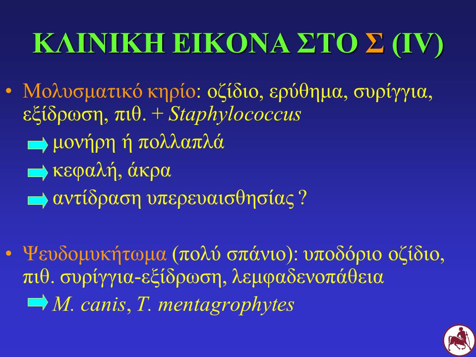 ΚΛΙΝΙΚΗ ΕΙΚΟΝΑ ΣΤΟ Σ (IV)