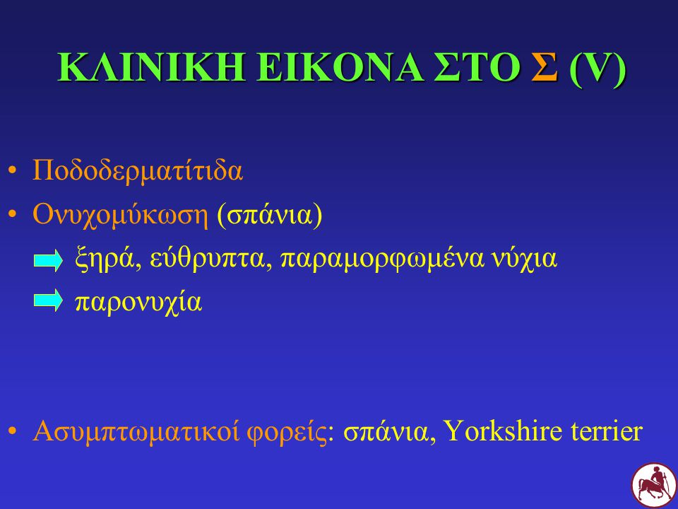 ΚΛΙΝΙΚΗ ΕΙΚΟΝΑ ΣΤΟ Σ (V)