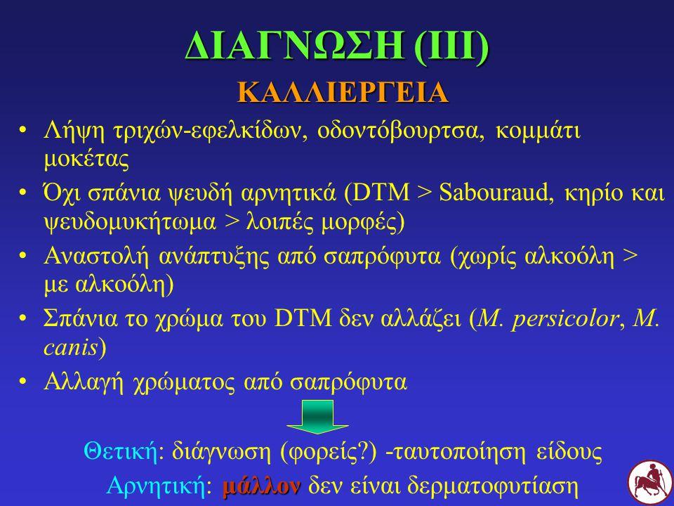 ΔΙΑΓΝΩΣΗ (ΙΙΙ) ΚΑΛΛΙΕΡΓΕΙΑ