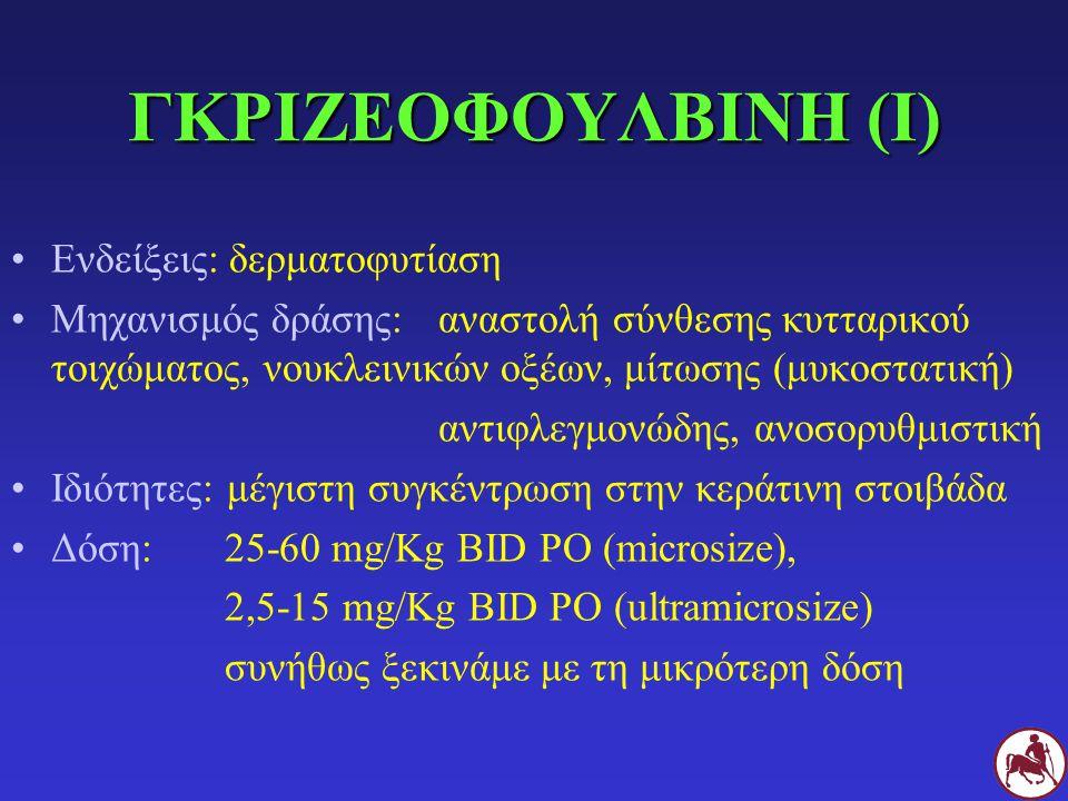 ΓΚΡΙΖΕΟΦΟΥΛΒΙΝΗ (Ι) Ενδείξεις: δερματοφυτίαση