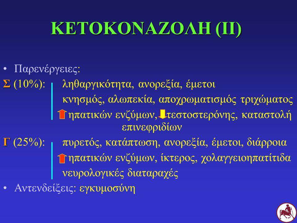 ΚΕΤΟΚΟΝΑΖΟΛΗ (ΙΙ) Παρενέργειες: