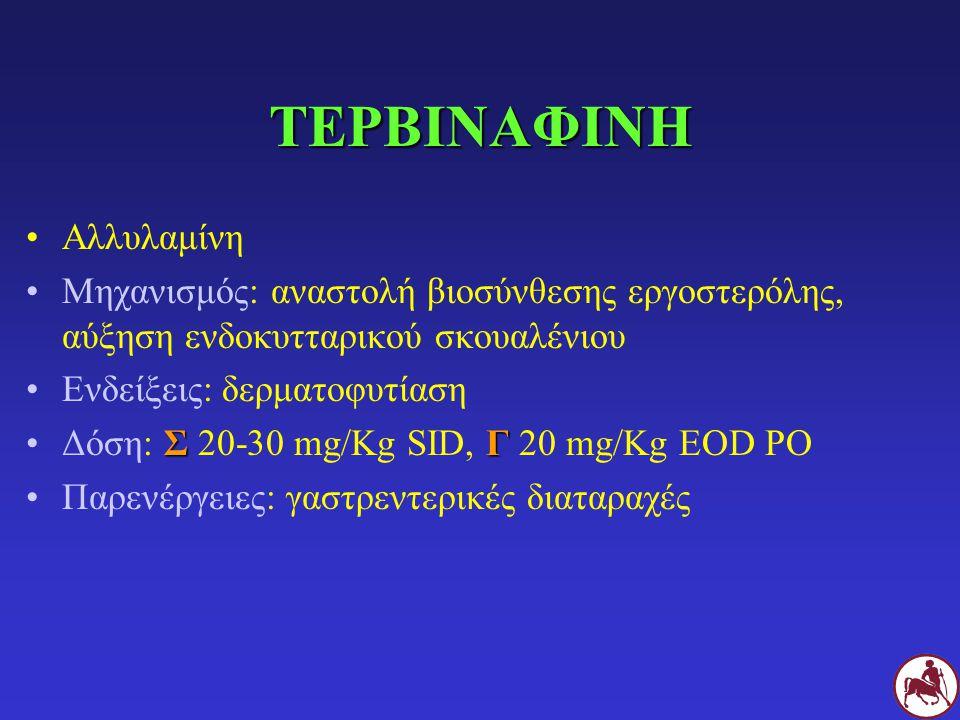 ΤΕΡΒΙΝΑΦΙΝΗ Αλλυλαμίνη