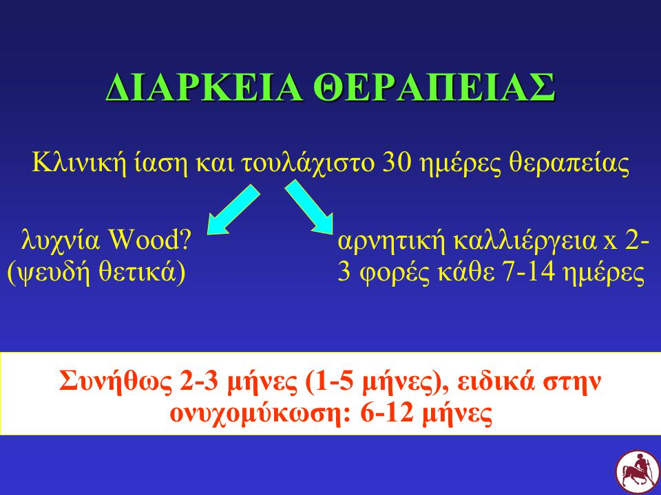 Συνήθως 2-3 μήνες (1-5 μήνες), ειδικά στην ονυχομύκωση: 6-12 μήνες