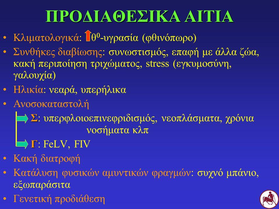 ΠΡΟΔΙΑΘΕΣΙΚΑ ΑΙΤΙΑ Κλιματολογικά: θ0-υγρασία (φθινόπωρο)