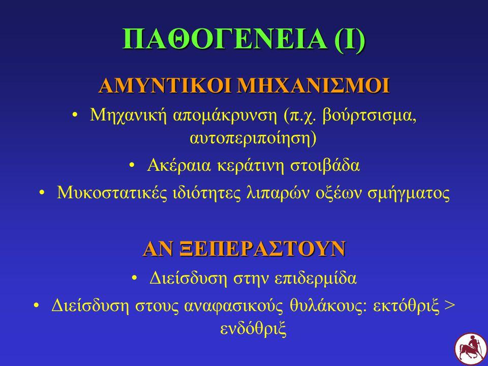 ΠΑΘΟΓΕΝΕΙΑ (I) ΑΜΥΝΤΙΚΟΙ ΜΗΧΑΝΙΣΜΟΙ ΑΝ ΞΕΠΕΡΑΣΤΟΥΝ