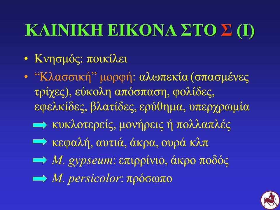 ΚΛΙΝΙΚΗ ΕΙΚΟΝΑ ΣΤΟ Σ (Ι)