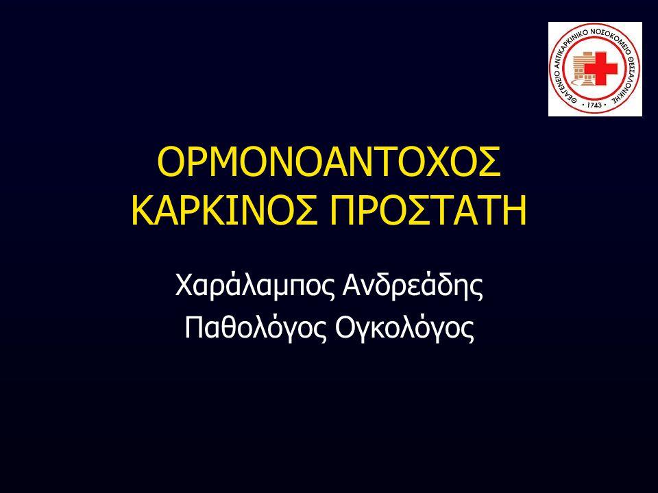 ΟΡΜΟΝΟΑΝΤΟΧΟΣ ΚΑΡΚΙΝΟΣ ΠΡΟΣΤΑΤΗ