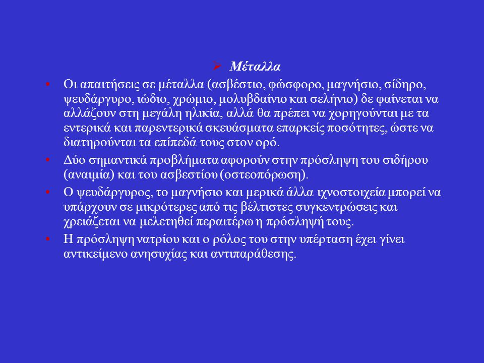 Μέταλλα