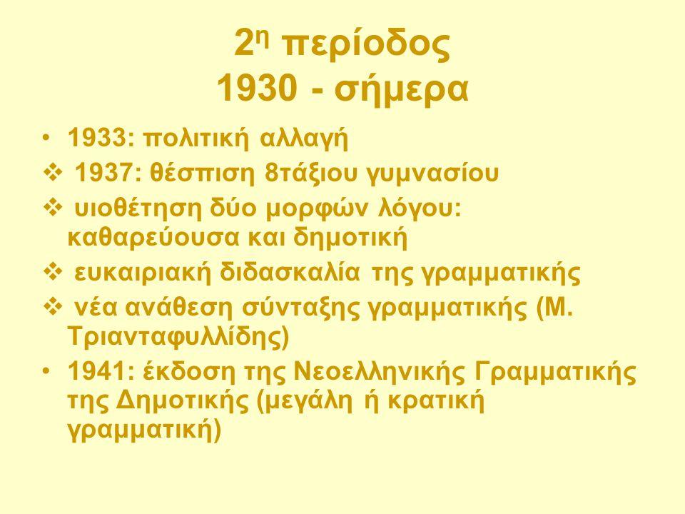 2η περίοδος 1930 - σήμερα 1933: πολιτική αλλαγή