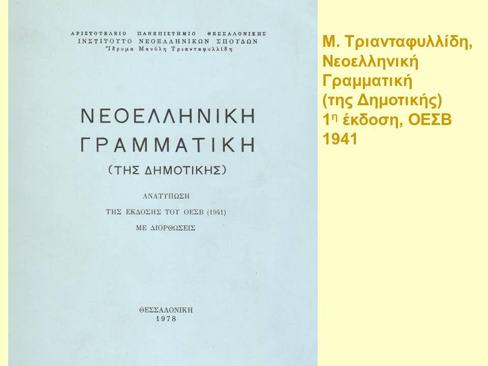 Μ. Τριανταφυλλίδη, Νεοελληνική Γραμματική