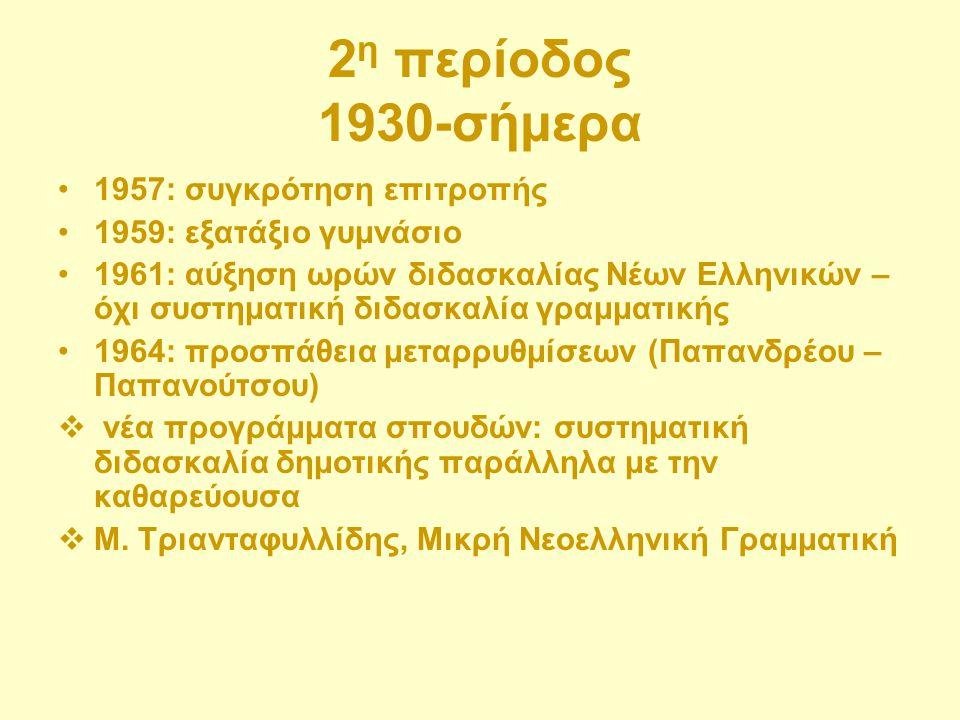 2η περίοδος 1930-σήμερα 1957: συγκρότηση επιτροπής