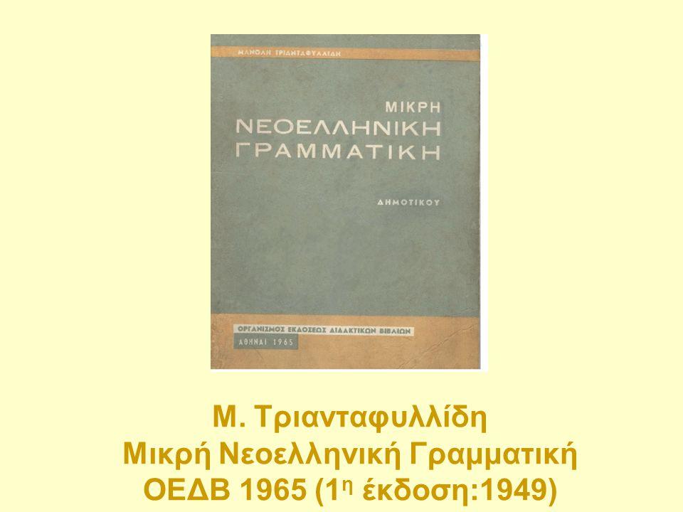 Μ. Τριανταφυλλίδη Μικρή Νεοελληνική Γραμματική ΟΕΔΒ 1965 (1η έκδοση:1949)