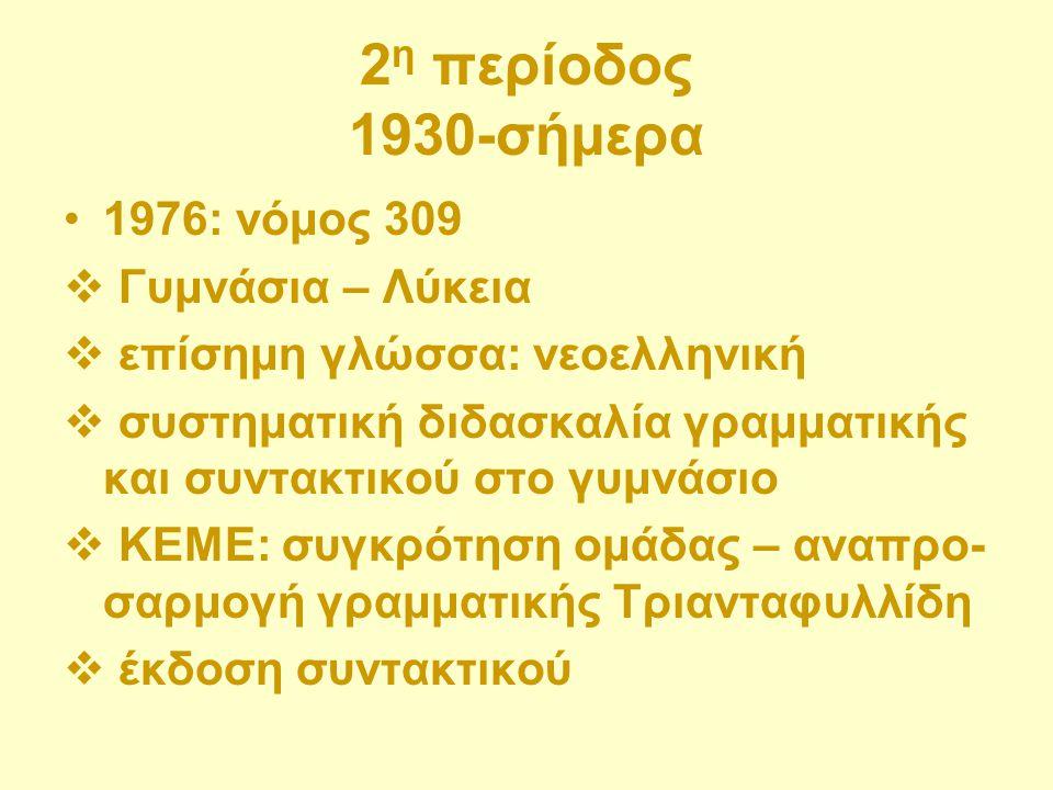 2η περίοδος 1930-σήμερα 1976: νόμος 309 Γυμνάσια – Λύκεια
