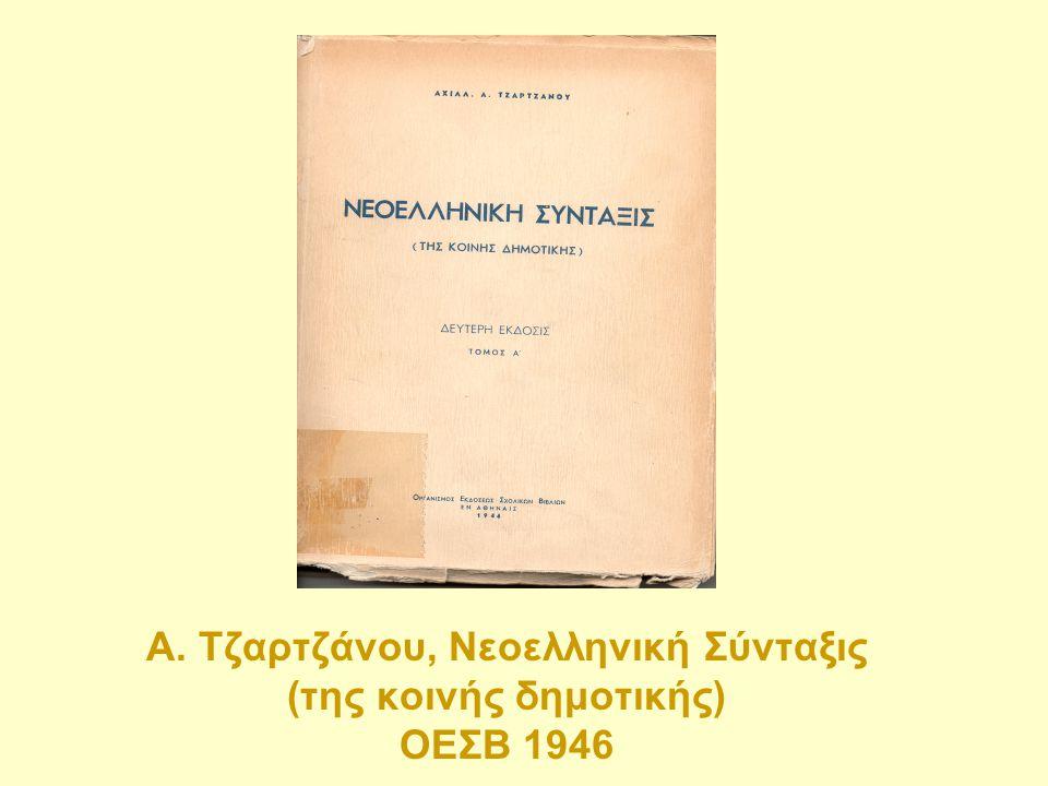 Α. Τζαρτζάνου, Νεοελληνική Σύνταξις (της κοινής δημοτικής) ΟΕΣΒ 1946