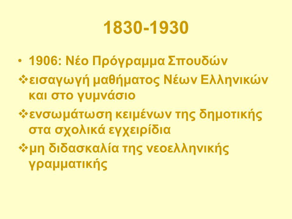 1830-1930 1906: Νέο Πρόγραμμα Σπουδών
