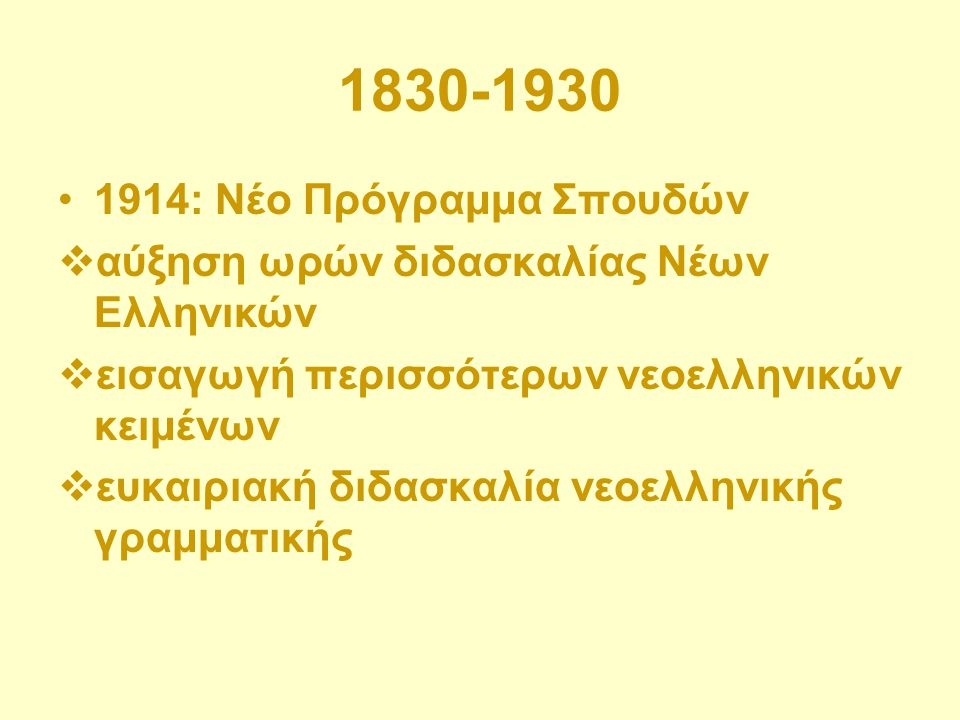 1830-1930 1914: Νέο Πρόγραμμα Σπουδών