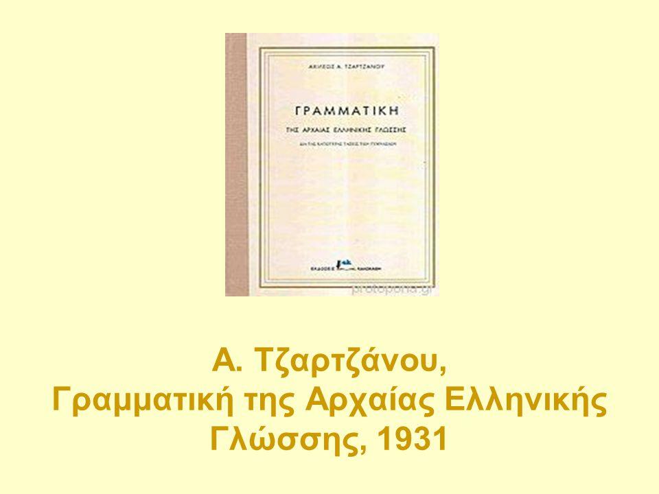 Α. Τζαρτζάνου, Γραμματική της Αρχαίας Ελληνικής Γλώσσης, 1931